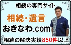 相続・遺言おきなわ.comへ